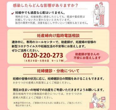 【お知らせ】妊婦の皆様へ