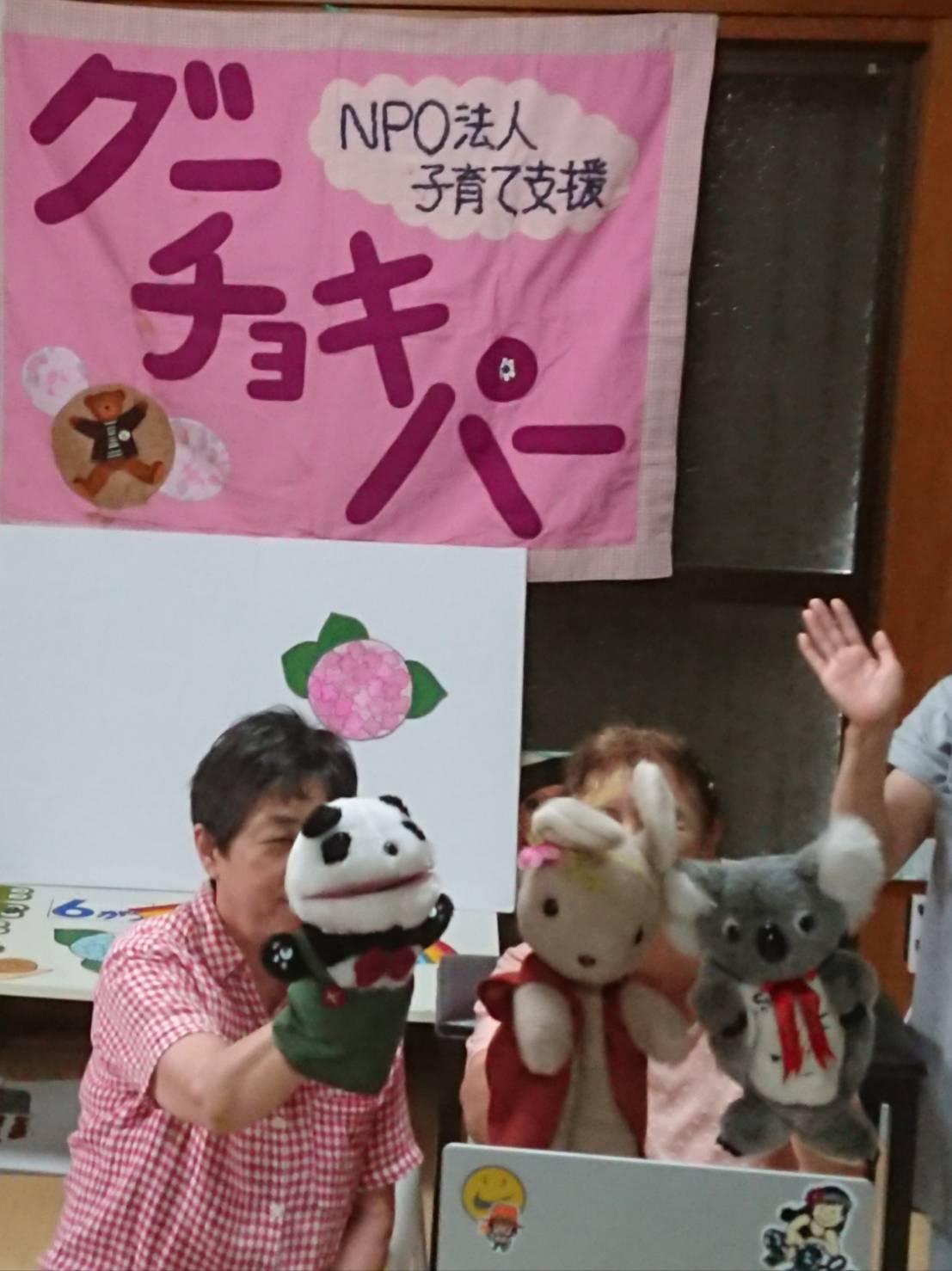 第2弾!7月7日(火)リモートグーチョキパーひろば